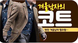 중년얼죽코-스타일, 멋…