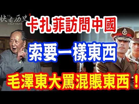 卡扎菲訪問中國要一樣東西,毛主席大罵混賬東西!
