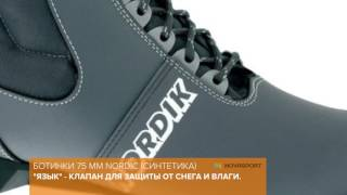 Обзор лыжные ботинок Spine Nordik 75 мм (синтетика)