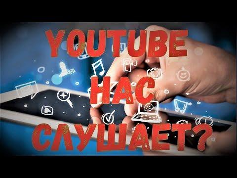 YouTube ведет скрытую прослушку?