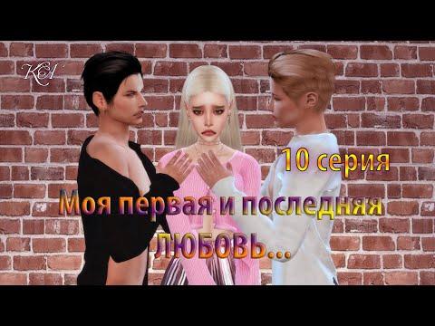 The Sims 4 сериал/ Моя первая и последняя ЛЮБОВЬ/ 10 серия