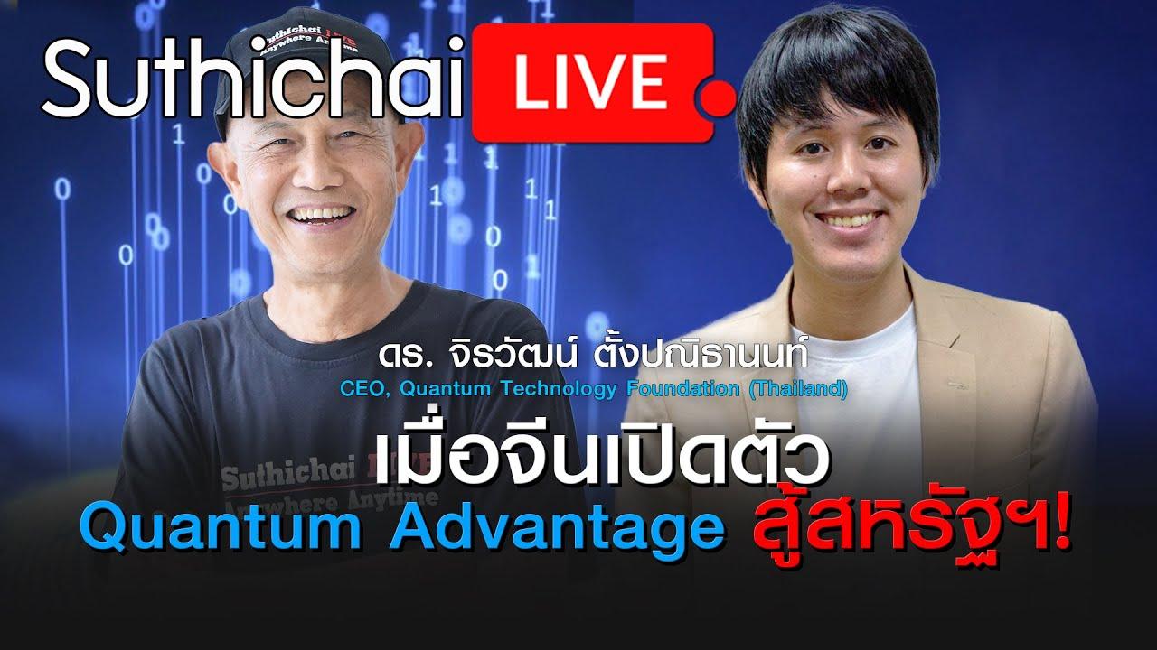 เมื่อจีนเปิดตัว Quantum Advantage สู้สหรัฐฯ! : Suthichai live 08/12/2563