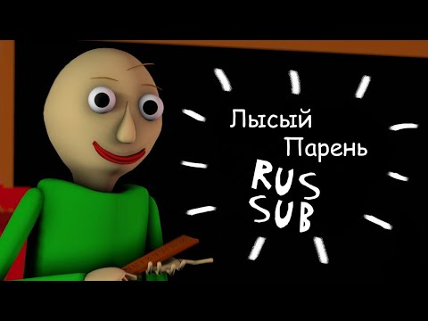 Bald Guy - Baldi's Song Parody (Rus. Sub.) | Лысый парень - песня пародия про Балди (Рус. Суб.)