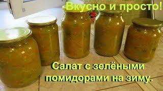 Салат из зелёных помидоров на зиму.Очень ВКУСНЫЙ и готовить ПРОСТО!
