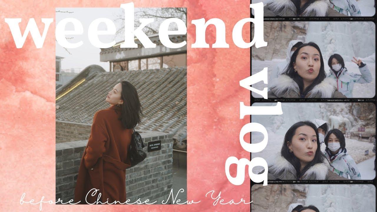 春节前奏 weekend before CNY vlog