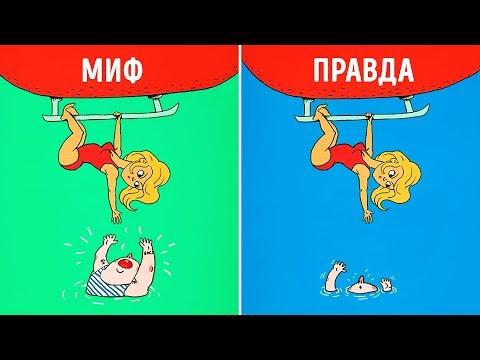 12 МИФОВ, В