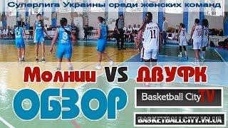 Винницкие Молнии - СДЮСШОР №5 ДВУФК