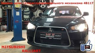 Mitsubishi Lancer X Ralliart 4B11T замена цепи ГРМ