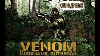 Прадед S.T.A.L.K.E.R.а. Venom. Codename: Outbreak