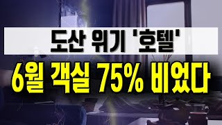 [정완진TV] 도산 위기 '호텔', 6월 객실 75% …