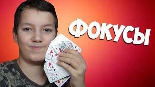 ФОКУСЫ | Возможно обучение!!!