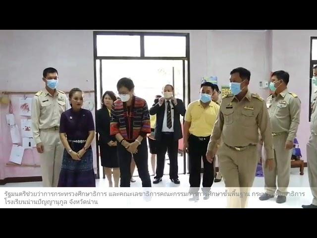 คุณหญิงกัลยา โสภณพนิช รัฐมนตรีช่วยว่าการกระทรวงศึกษาธิการ โรงเรียนน่านปัญญานุกูล จังหวัดน่าน