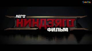 Лего ниндзяго фильм 2017 трейлер (NINJAGO MOVIE)