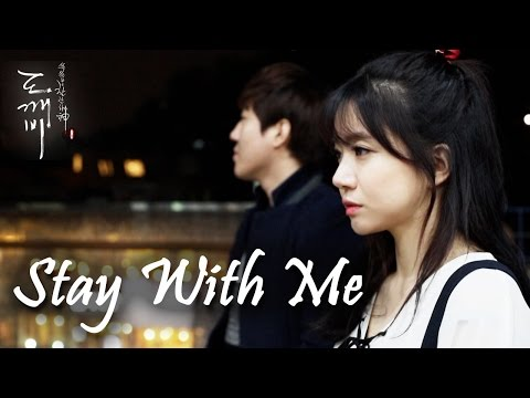Stay with me (Goblin ost 도깨비 ost) Exo. chanyeol & punch korean drama cover with 유튜버 스캄ㅣ버블디아