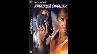 Джон МакКлейн предлагает Гансу покурить ... отрывок из фильма (Крепкий Орешек/Die Hard)1988