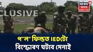 News18 Exclusive : ULFA (I) কেডাৰ জান্তু বৰুৱাৰ ঘৰত উদ্ধাৰ IED