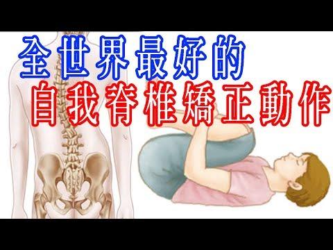 ✅【全世界最好的脊椎自我矯正】苦行自醫法(已加字幕)
