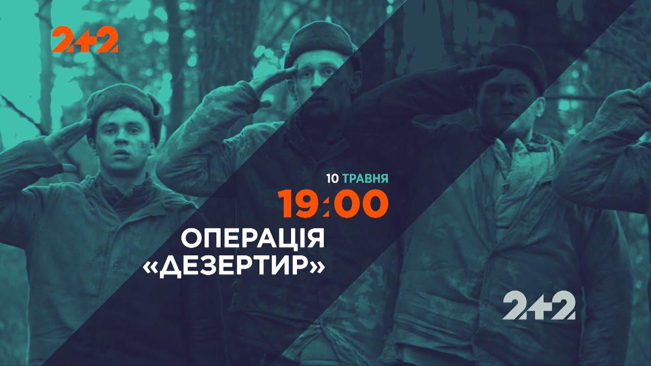 """Операція """"Дезертир"""". Дивись 10 травня о 19:00 на каналі 2+2"""