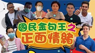 Publication Date: 2020-11-09 | Video Title: 國民金句王之正面情緒