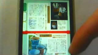 マガストア 電子雑誌書店 iphoneアプリ