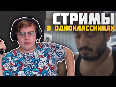 ПЯТЁРКА РЕЙДИТ СТРИМЫ В ОДНОКЛАССНИКАХ / OK LIVE