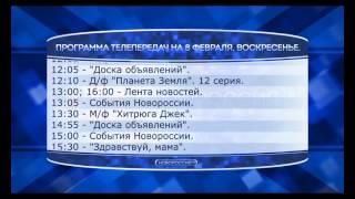 Программа телепередач на 8 февраля 2015 года