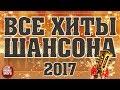 ВСЕ ХИТЫ ШАНСОНА 2017 40 ЛУЧШИХ ПЕСЕН 40 ЗВЁЗДНЫХ ИМЕН ВСЕ САМОЕ НОВОЕ И ЛУЧШЕЕ mp3