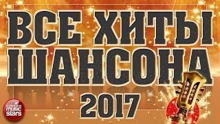 ВСЕ ХИТЫ ШАНСОНА 2017 40 ЛУЧШИХ ПЕСЕН 40 ЗВЁЗДНЫХ ИМЕН ВСЕ САМОЕ НОВОЕ И ЛУЧШЕЕ