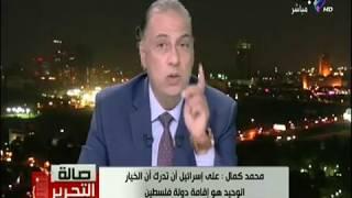 محمد كمال : علي إسرائيل ان تدرك أن الخيار الوحيد هو إقامة دولة فلسطين