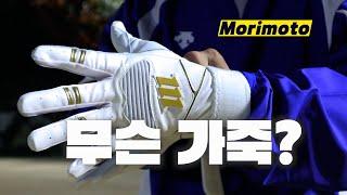 모리모토(Morimoto) 배팅장갑 - 야구 배팅장갑 …