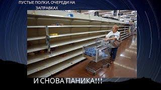 Фото Ураган Дориан Пустые полки паника начинается
