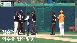 전남야구협회장기 결승 전남 화순중 vs 순천 이수중