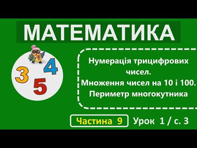 2 клас. Математика. Нумерація трицифрових чисел. Множення чисел на 10 і 100. Периметр многокутника.