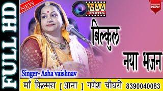 Asha Vaishnav   आशा वैष्णव   maa films aana 8390040083