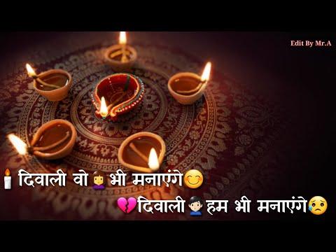 🕯Diwali 💔Sad Status 😥// Diwali Sad😔 WhatsApp Status // Diwali Status Mr.A