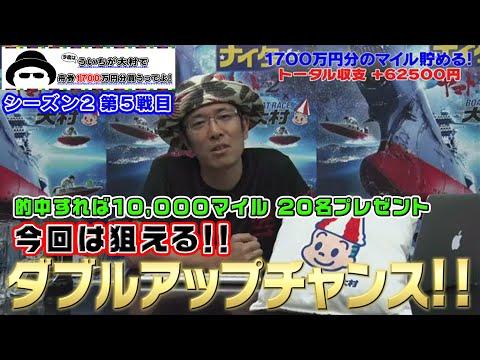 【ボートレース大村×ういち】今度はういちが大村の舟券1700万円分買うってよ! 第5戦