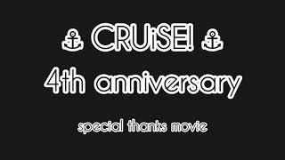 この度くるーず〜CRUiSE!は、活動4周年を迎えました。 ワンマンライブにて流す予定でしたムービーを公開いたします。 5年目も応援よろしくお願いいたします。