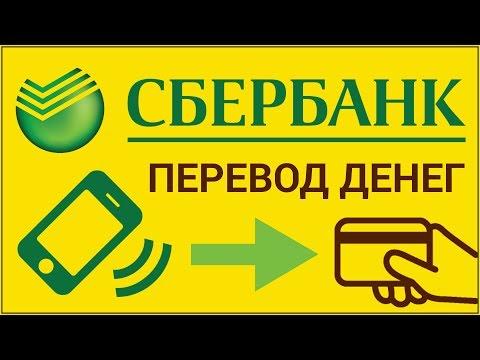 Как перевести с номера телефона на карту сбербанка