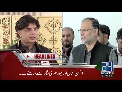 News Headlines | 3:00 PM | 17 March 2018 | 24 News HD