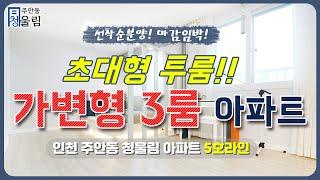 주안동 청울림 아파트 5호라인