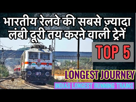 INDIA'S TOP 5 LONGEST RUNNING TRAINS