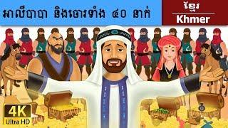 លក្ខណៈសម្លេងរបស់តួអង្គនីមួយៗ៖  - រឿងនិទានខ្មែរ - 4K UHD - Khmer Fairy Tales