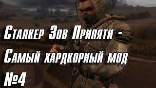Сталкер Зов Припяти - Чёрный Сталкер хардкорный мод №4