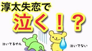 ゴリラ。笑笑 良ければチャンネル登録お願いします^_^ → http://bit.ly/2q0BLH8 ジャニーズWEST【口移しでw】神ちゃんテンション上がりまくりで可愛い♡小瀧、中間、濱田、 ...