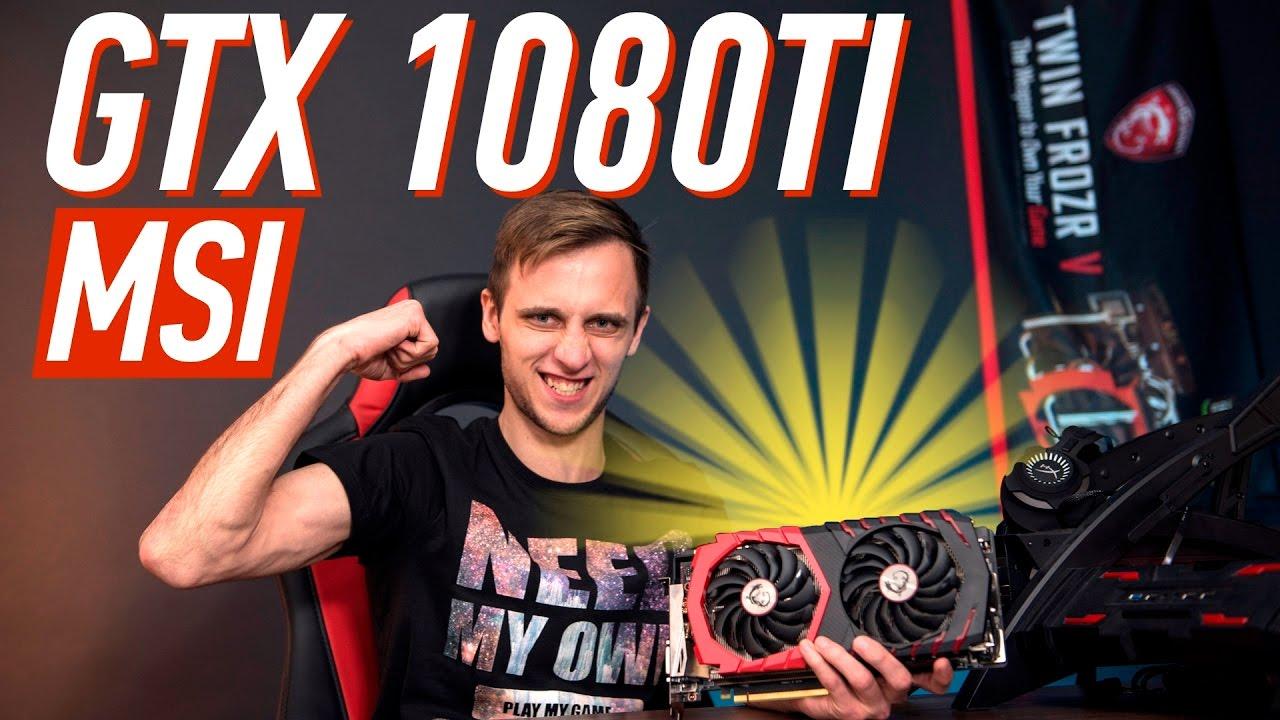 MSI GTX 1080TI GAMING X: ИДЕАЛЬНО ДЛЯ 4К ГЕЙМИНГА