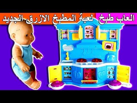 لعبة المطبخ الازرق الجديد للاطفال العاب الطبخ بنات واولاد blue kitchen toys set cooking game