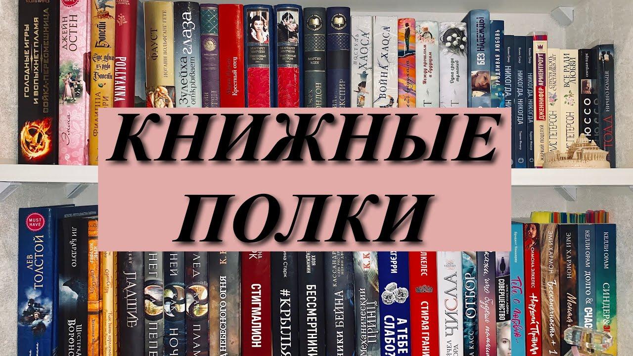 Тур по КНИЖНЫМ ПОЛКАМ | Больше 300 книг | От Достоевского до Стейс Крамер