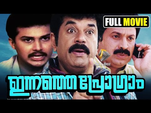 Malayalam Full Movie Innathe Program (Comedy Movie) | Mukesh | Siddhique