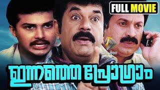 Malayalam Full Movie Innathe Program (Comedy Movie) - Mukesh, Siddhique