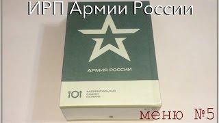ИРП Армии России (меню 5)
